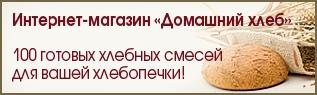 "Интернет магазин ""Домашний хлеб"""