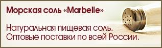 """Морская соль """"Marbelle"""""""